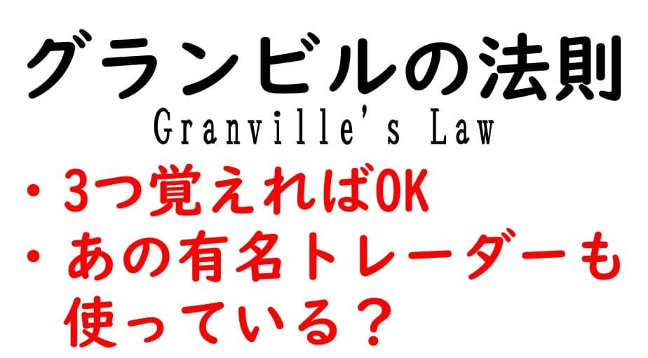 グランビルの法則の解説