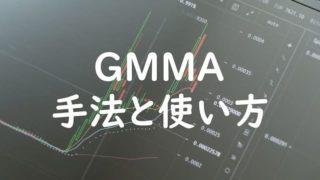 手法 Gmma