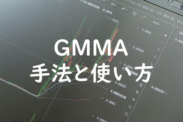 GMMA手法と使い方
