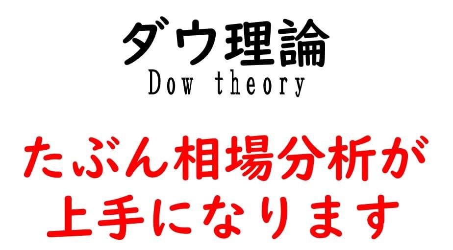 ダウ理論の解説