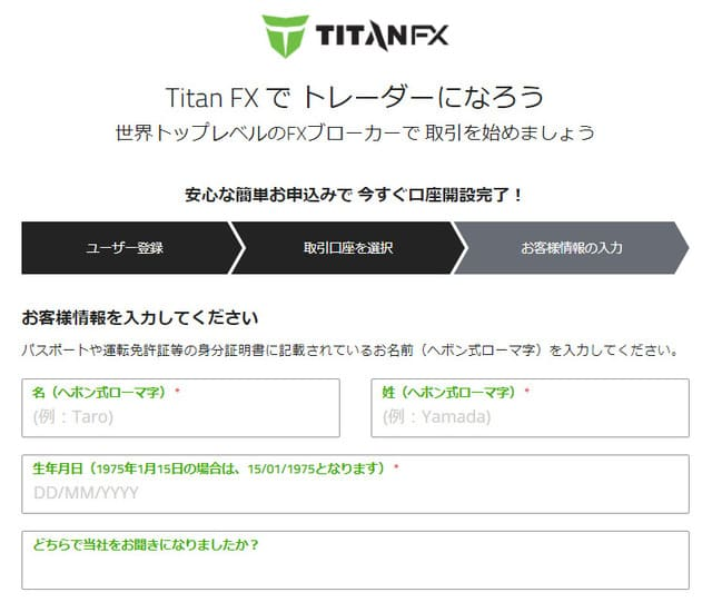 TitanFXお客様情報の入力