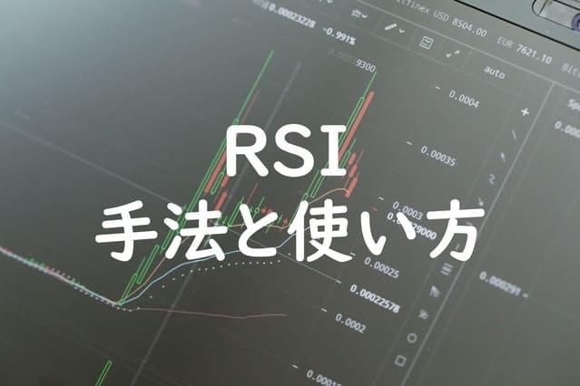 RSI手法と使い方