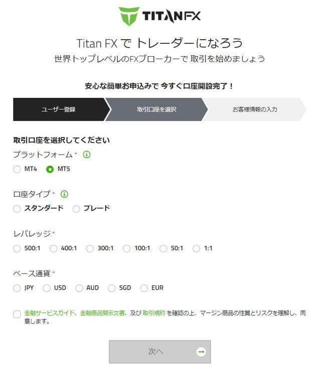 TitanFX取引口座を選択