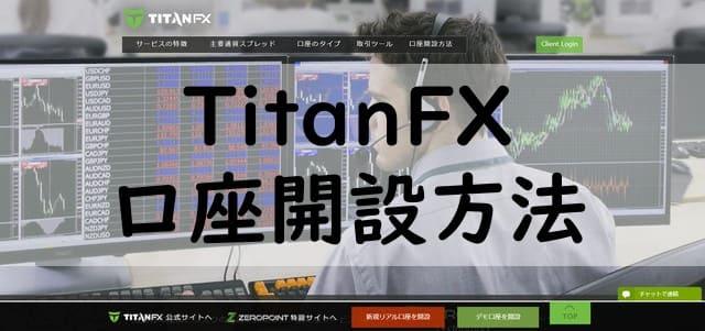 Titan FX口座開設方法