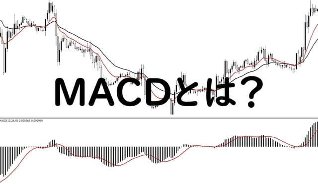 MACDとは