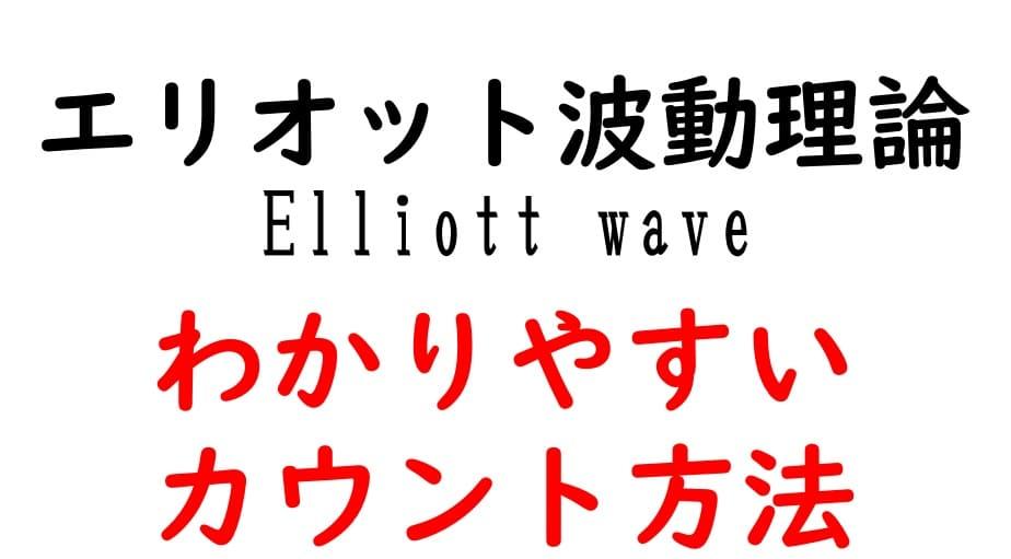 エリオット波動理論の解説
