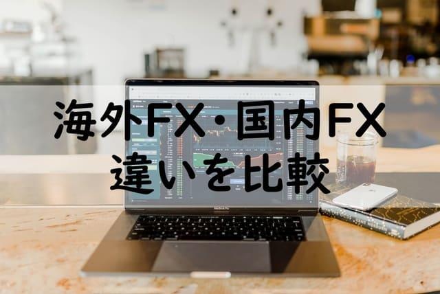 海外FX・国内FX違いを比較