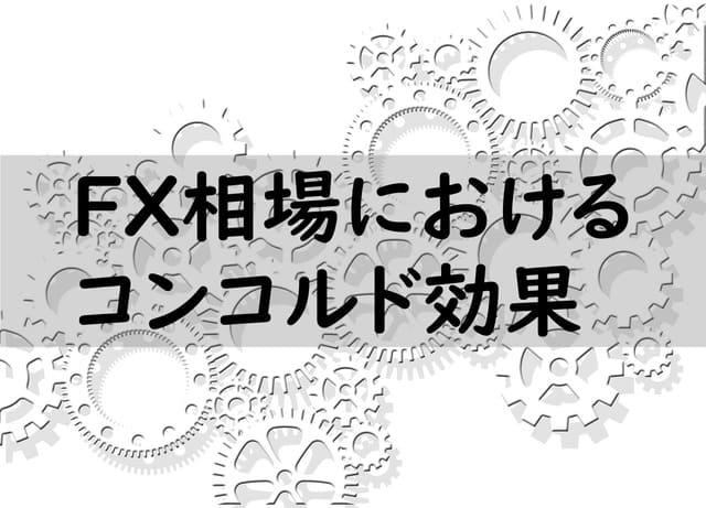 コンコルド効果とFX相場の関係