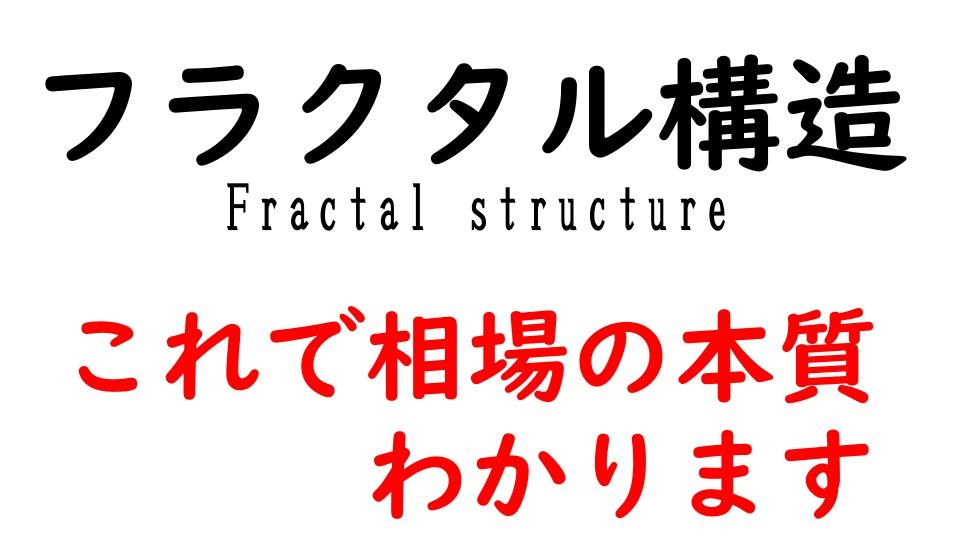 フラクタル構造の解説