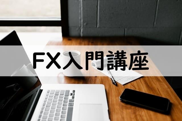 FX入門講座