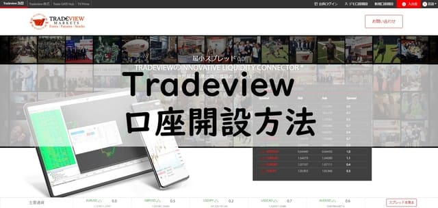 Tradeview口座開設方法