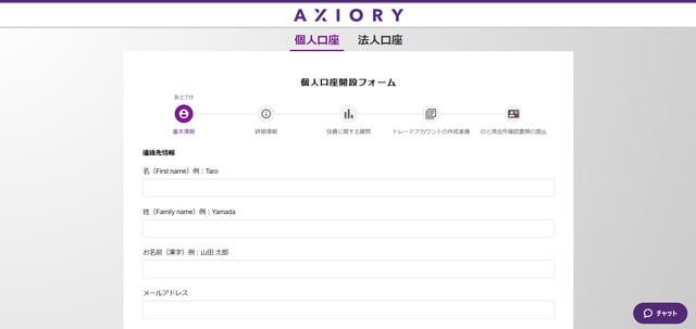 axiory個人口座開設フォーム
