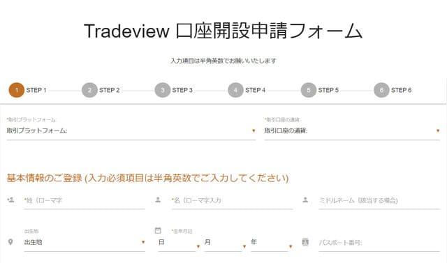 Tradeview基本情報の登録