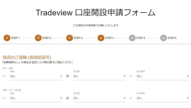 Tradeview投資のご経験