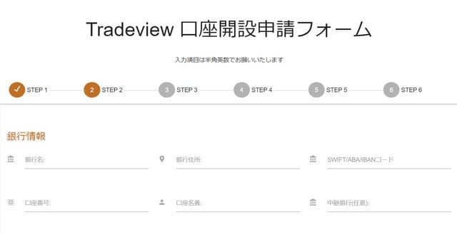 Tradeview銀行情報