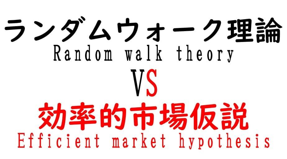 ランダムウォーク理論と効率的市場仮説の解説