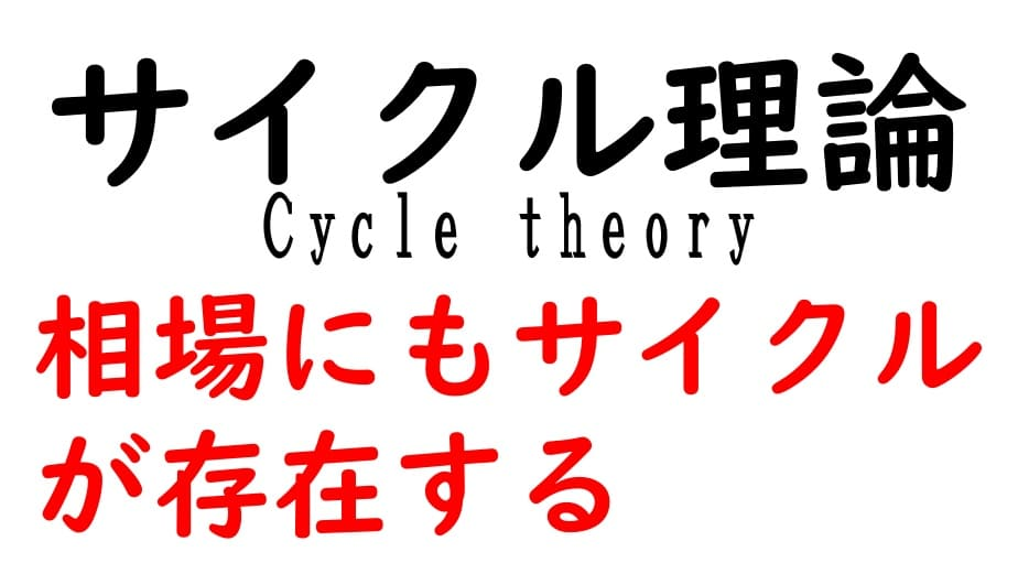 サイクル理論の解説