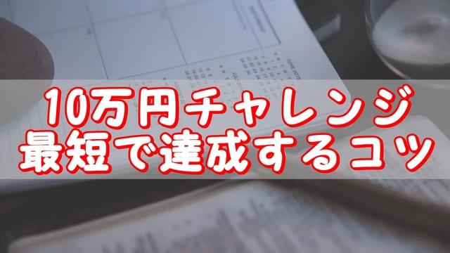 10万円チャレンジ