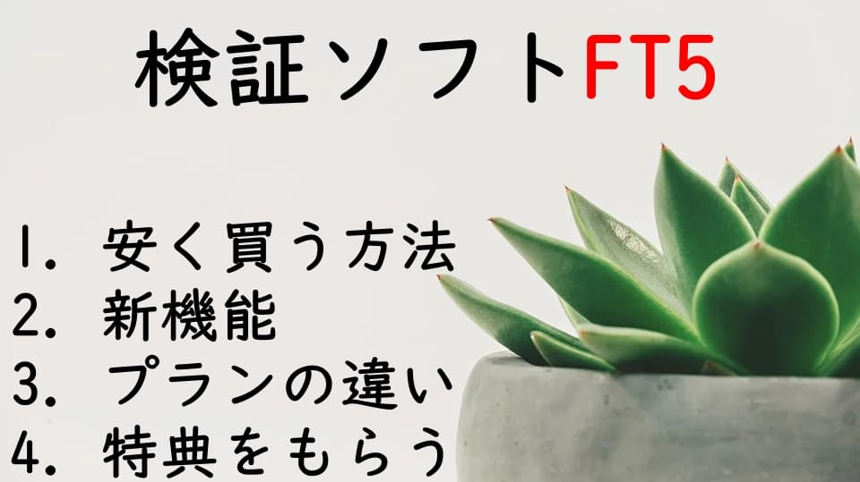 検証ソフトFT5の特典