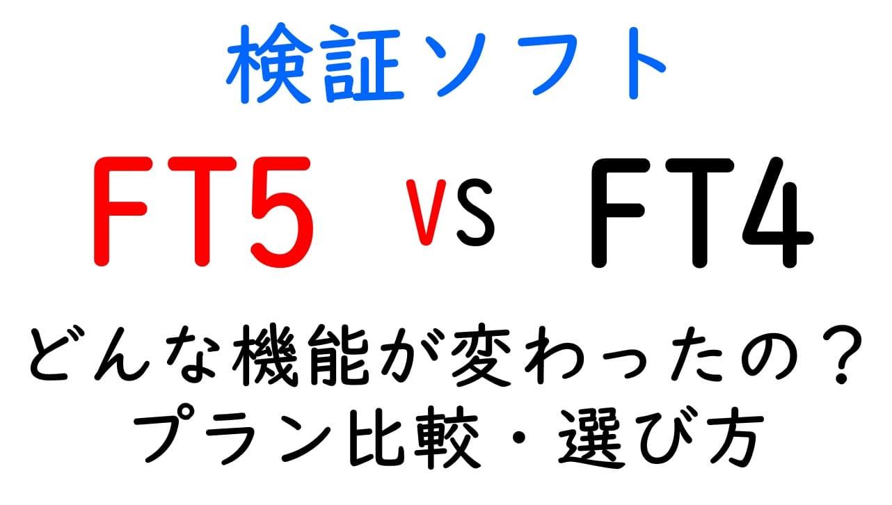 検証ソフトFT5とFT4の違い
