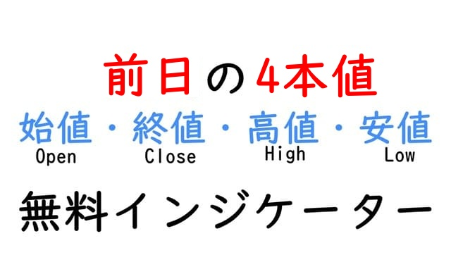前日4本値自動表示無料インジケーター