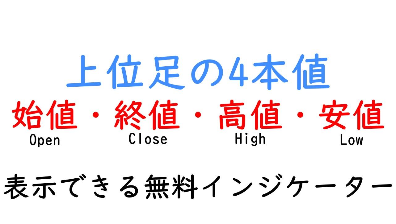 上位足の4本値を表示する無料インジケーター