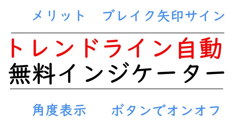 トレンドラインを自動表示無料MT4インジケーター種類一覧