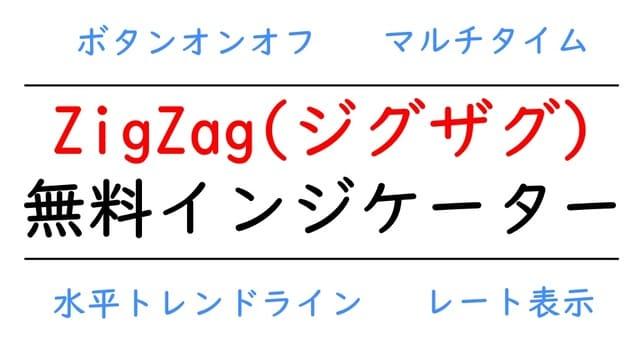 ZigZag(ジグザグ)を表示するMT4無料インジケーター種類一覧
