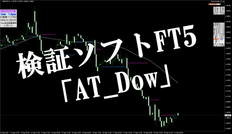 検証ソフトft5AT_Dow